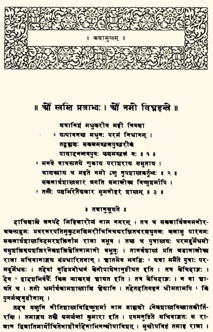 Panchatantra page