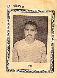 foto de Hindi literature Wikipedia