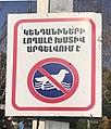 Panneau interdisant le bain des chiens dans le lac du cygne à Erevan.JPG