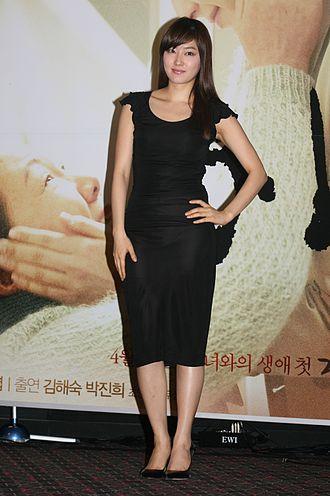 Park Jin-hee - Image: Park Jin Hee