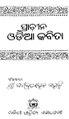 Prachina Odia Kabita.pdf