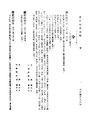 ROC1944-08-05國民政府公報渝698.pdf