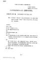 ROC2009-10-08毒品之分級及品項.pdf
