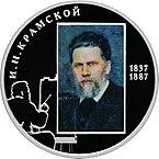 Памятная монета Банка России, посвящённая 175-летию со дня рождения И.Н.Крамского. 2 рубля, серебро, 2012 год