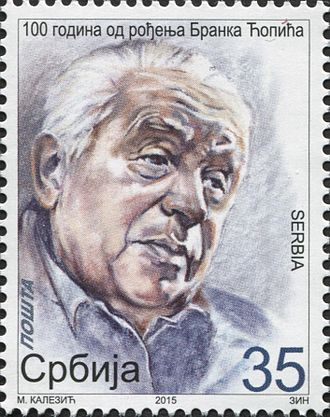 Branko Ćopić - Ćopić on a 2015 Serbian stamp
