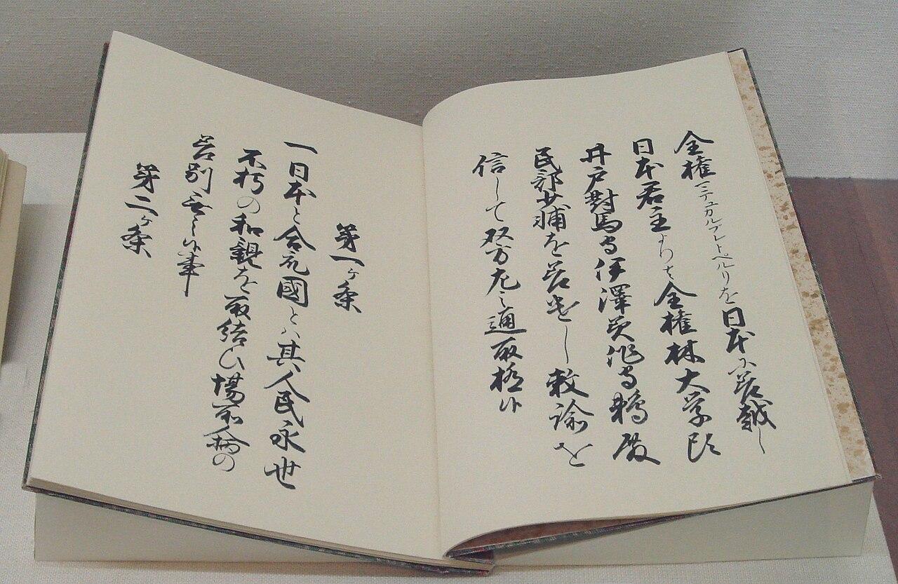 Ratification of the Japan USA Treaty of Peace and Amity 21 February 1855.jpg