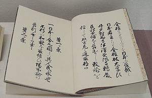 Convention of Kanagawa - Japanese copy of the Convention of Kanagawa, ratified 21 February 1855