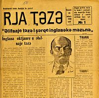 https://upload.wikimedia.org/wikipedia/commons/thumb/c/ce/Rja_Taza.jpg/200px-Rja_Taza.jpg