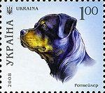Rottweiler Ukraine 2008 stamp.jpg