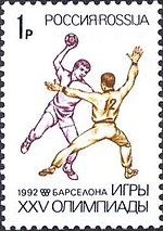 Russia stamp 1992 № 26.jpg
