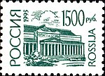 Russia stamp 1995 № 200А.jpg