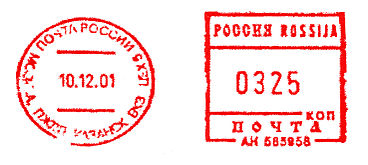 Russia stamp type DB4.jpg