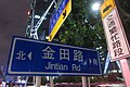 SZ 深圳 Shenzhen 福田 Futian 金田路 Jintian Road blue sign night October 2017 IX1 福華三路 Fuhua 3rd Road.jpg