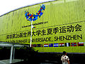 SZ Tour 深圳園博園 Shenzhen International Garden and Flower Expo Park sign 2011 Summer Universiade a.jpg