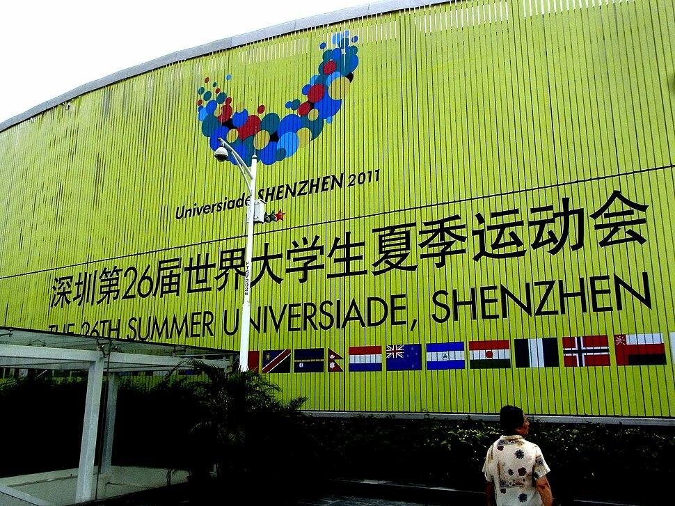 SZ Tour 深圳園博園 Shenzhen International Garden and Flower Expo Park sign 2011 Summer Universiade a