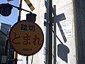 Sanyo Shinkansen Mitsuya-Ⅱ Bv 03.jpg