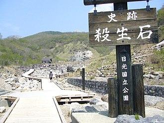 Sessho-seki - Image: Sassyouseki,nasu town,japan