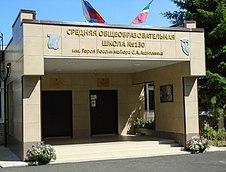School № 130 - Ashikhmin.JPG