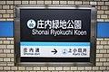 Shonairyokuchikoen Station 20170917-11.jpg