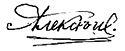 SignatureAlexeyNikolaevich.jpg