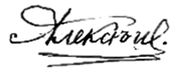 File:SignatureAlexeyNikolaevich.jpg