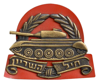 Armored Corps (Israel) - Image: Sikat heil shiryon 2