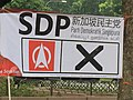 Singapore Democratic Party banner in Holland-Bukit Timah GRC, Singapore - 20150910.jpg