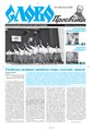 Slovo-45-2013.pdf