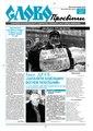 Slovo-50-2004.pdf