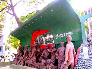 Jagannath University - Muktijoddher Prostuti, a sculpture on the Bangladesh Liberation War, at the heart of Jagannath University campus.