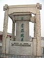 Stele near the Lugou Bridge.jpg
