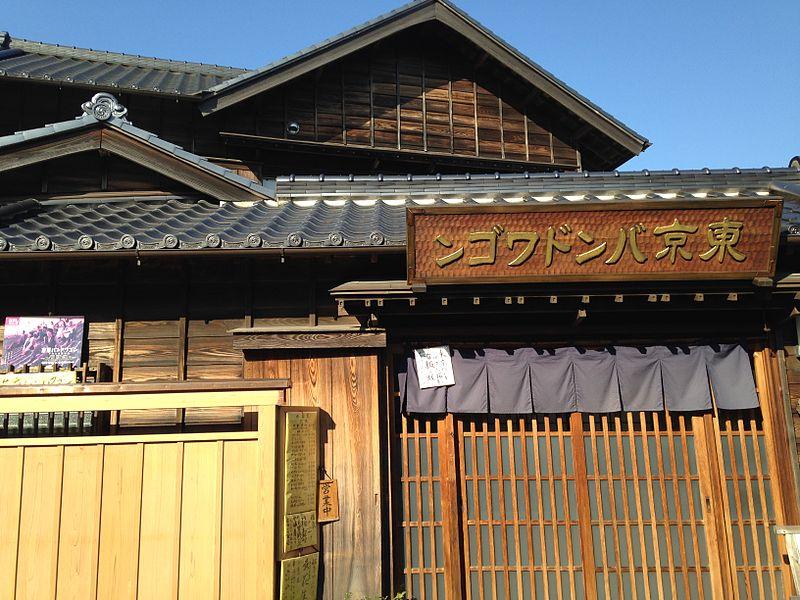 File:Street View of Sawara, Katori 3.JPG