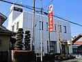 Tama Shinkin Bank Mizuho Branch.jpg