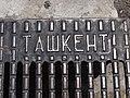 Tashkent in Cyrillic on Drain Cover - Tashkent - Uzbekistan (7466929870).jpg