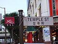 Temple St street sign.JPG