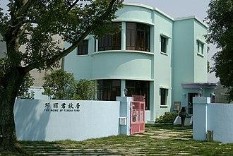 Teresa Teng - Teresa Teng's house in Hong Kong