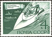 The Soviet Union 1969 CPA 3838 stamp (Speed Boat Racing).jpg