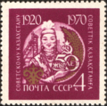The Soviet Union 1970 CPA 3866 stamp (Kazakh Soviet Socialist Republic - Established on 1920.08.26).png