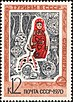 The Soviet Union 1970 CPA 3940 stamp (Souvenirs. Matryoshka Вoll and Handicrafts).jpg