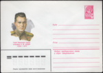 The Soviet Union 1980 Illustrated stamped envelope Lapkin 80-267(14281)face(Luka Dudka).png