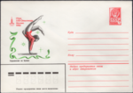 The Soviet Union 1980 Illustrated stamped envelope Lapkin 80-50(14065)face(The balance beam).png