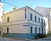 The house-museum of Ilia Selvinsky.JPG