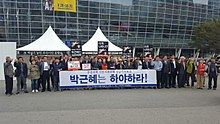 The press conference of Busan civic groups calling for Park Geun-hye resignment in 2016.jpg