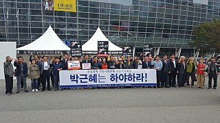 2016–2017 South Korean protests