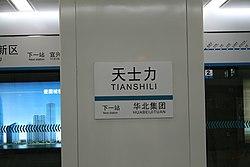 Tianjin metro line 3 天士力 2012-09-22 002.JPG