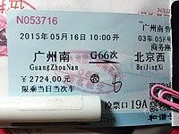 Ticket of G66 (20150523193824).JPG