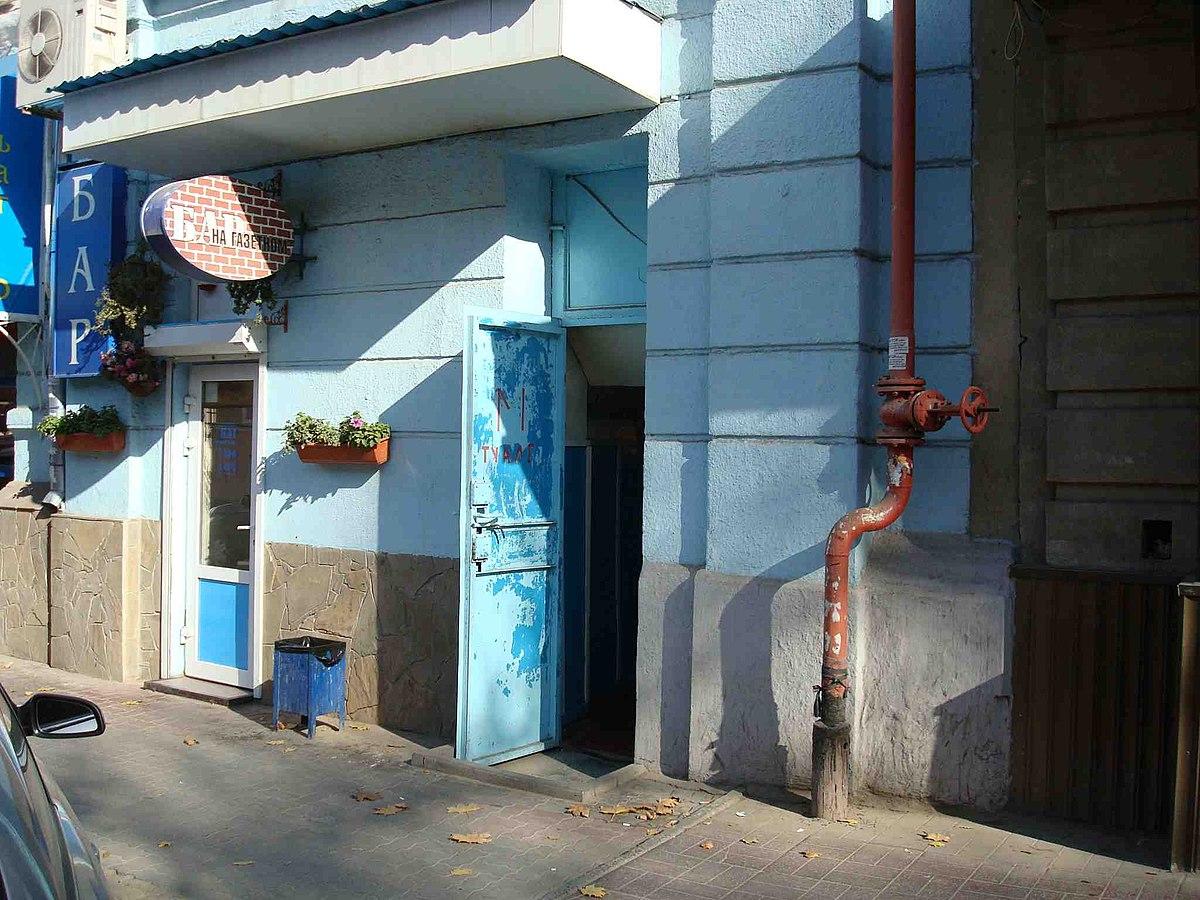 Туалет на вокзале писс