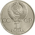 USSR-1984-comm-1ruble-CuNi-a.jpg