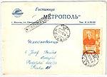 USSR 1956-10-22 cover.jpg