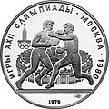 USSR 1979 10rubles Ag Olympics80 Boxing a.jpg